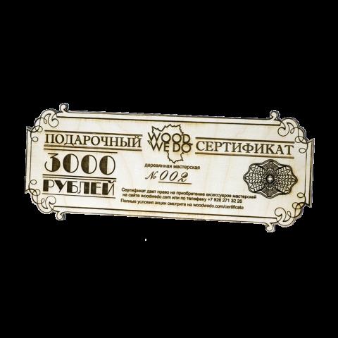 Сертификат на 3000 р