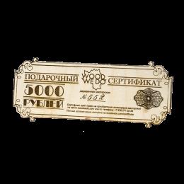 Сертификат на 5000 р